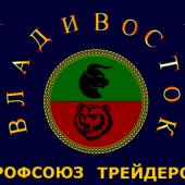 ПрофТрейдВлад Владивосток