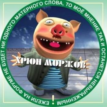 ХрЮн МаржОвый