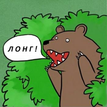 Медведь с воблой и самоваром